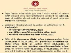 Bihar Board 10th 12th Compartment Deled Special Exam 2021 Postponed