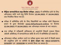 Bihar Board 10th Compartment Result