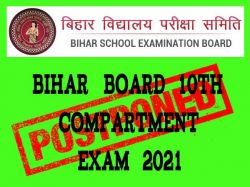 Bihar Board 10th Compartment Exam 2021 Postponed News