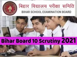 Bihar Board 10th Scrutiny 2021 Process Application Link
