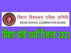 Bihar Board 10th Result 2021 Bseb Matric Result 2021 7 Important Points Read Carefully
