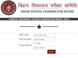 Bihar Board Simultala Awasiya Vidyalaya Class 6 Result 2021 Check Direct Link