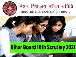 Bihar Board 10th Scrutiny Result