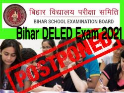Bihar Deled Exam 2021 Postponed