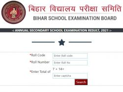 Bihar Board 10th Result 2021 Topper List Name Rank And Marks