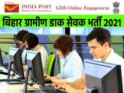 Bihar Gds Recruitment 2021 Notification Apply Online