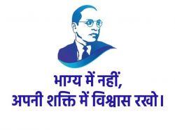 Ambedkar Jayanti 2021 Significance History Quotes