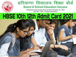 Haryana Board 10th 12th Admit Card 2021 Download Direct Link