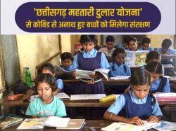 Chhattisgarh Mahtari Dulara Yojana Benefits