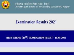 Cgbse 10th Result 2021 Roll Number Wise Check
