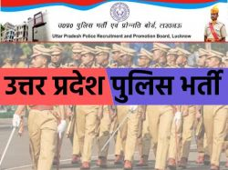 Up Police Recruitment 2021 Notification Pdf Download Apply Online For 1277 Psi Asi Posts