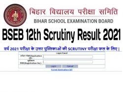 Bihar Board 12th Scrutiny Result 2021 Check Direct Link