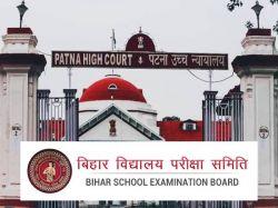 Bihar Stet Recruitment 2021 Patna High Court Order To Govt For Fill Commerce Teachers Posts