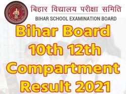 Bihar Board 10th 12th Compartment Result 2021 Check Direct Link