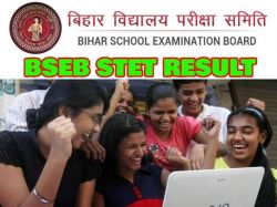 Bsebstet2019 In Bihar Stet Result 2021 For Urdu Sanskrit Science