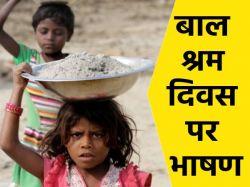 Child Labour Day Speech In Hindi