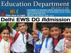 Delhi Ews Dg Admission Draw List Pdf Download