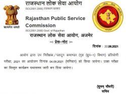 Rpsc Si Exam Date 2021 September
