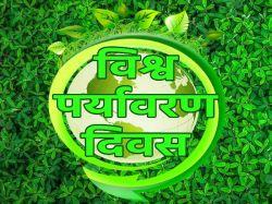 Environment Day Speech In Hindi