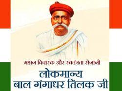 Best 10 Lines On Bal Gangadhar Tilak