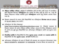 Bihar Board 10th Exam 2022 News