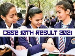 Cbse 10th Result 2021 Kab Aayega