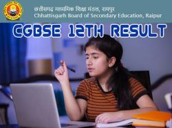 Cgbse 12th Result Roll Number Wise