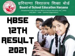 Hbse 12th Result 2021 In Hindi