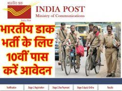 West Bengal Gds Recruitment 2021 Apply Online