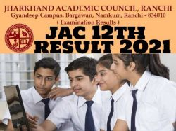 Jharkhand Board 10th Result 2021 Live Updates