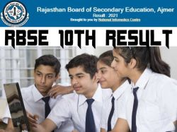Rbse 10th Result 2021 Website List Mobile App Sms Wise Check