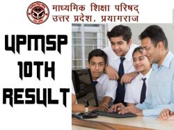 Up Board 10th Result Roll Number Wise