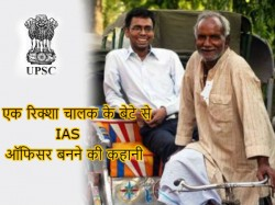 Rickshaw Chalak Son Become Ias Officer