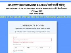 Rrb Group C Alp Technician Admit Card