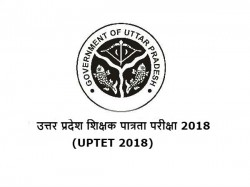 Uptet 2018 Admit Card Releasing Tomorrow 30 October Know How To Download