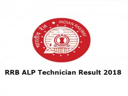 Rrb Group C Alp Technician Result 2018 Declared Check Here Rrb Group C Alp Result