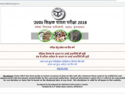 Uptet 2018 Answer Key To Release Soon Check Upbasiceduboard Gov In