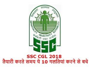 Avoid 10 Common Mistake While Preparing Ssc Cgl Exam