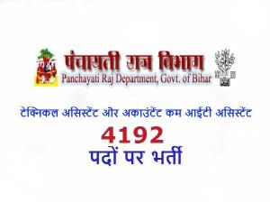 Prd Bihar Recruitment 2018