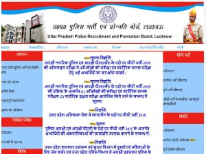 Up Police Result 2018 Constable Recruitment 2018 Result And Admit Card For Pet To Be Released