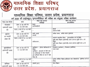 Up Board Time Table 2020 Class 10 Pdf Download Up Board Time Table 2020 Class 12 Pdf Download