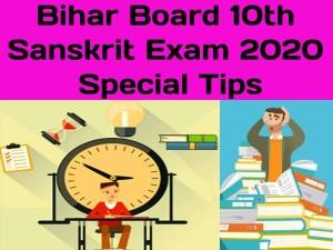 Bihar Board 10th Sanskrit Exam Tips In Hindi