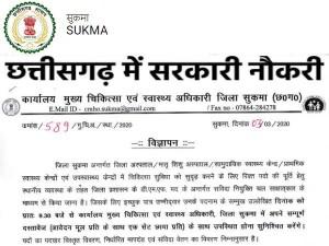 Chhattisgarh Cmho Sukma Recruitment 2020
