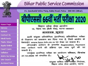Bpsc 66th Notification 2020