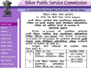 Bpsc Postponed Bpsc 66th Mains Exam Date Bpsc Judicial Service Exam Date Time Schedule