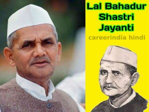 Lal Bahadur Shastri Biography In Hindi