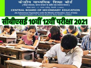 Cbse 10th 12th Exam Date 2021 Released Soon Check Cbse 10th 12th Time Table 2021