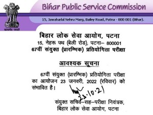 Bpsc 67th Exam Date 23 January 2022