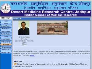 DMRC Jodhpur Recruitment 2018: फील्ड वर्कर, डाटा एंट्री ऑपरेटर और यूडीसी के पदों पर भर्ती