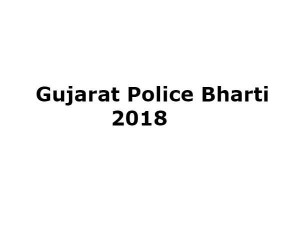 Gujarat Police Bharti 2018: कांस्टेबल के 6189 पदों पर भर्ती, 12वीं पास करें आवेदन